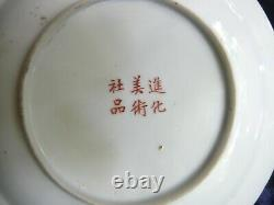 Chinese Late Qing Dynasty Royal Jaune Porcelaine Assiette